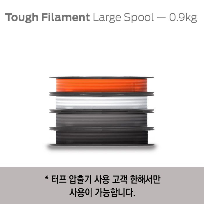 Tough Filament Large Spool — 0.9kg